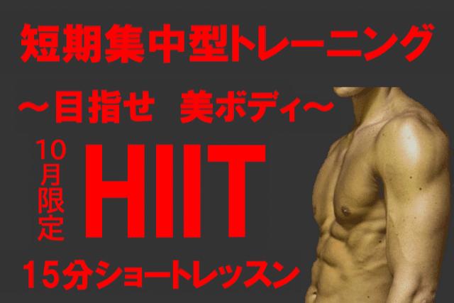 HIIT~ショートレッスン~