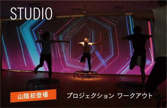 ジムエリア・スタジオの体験開始!