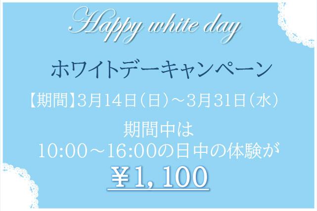 『ユミナ24 ホワイトデー』キャンペーン
