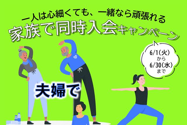 『家族で同時入会』キャンペーン