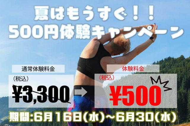 500円体験キャンペーン